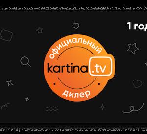 Карта абонемент Kartina TV на 1 год